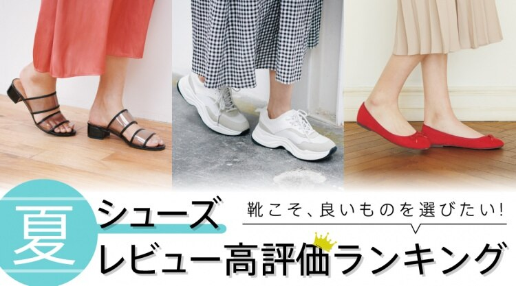 190524_wshoes